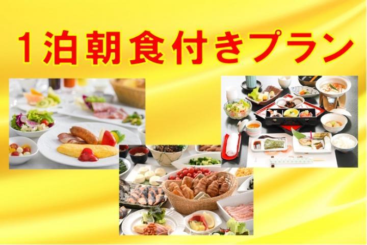 【Aシーズン】 1泊朝食付プラン 2020