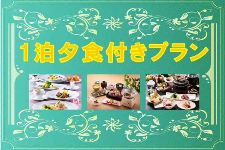 【Aシーズン】 1泊夕食付き グレードアッププラン 2020
