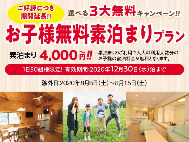≪特別企画!選べる3大無料キャンペーン≫  お子様無料☆素泊まりプラン 2020