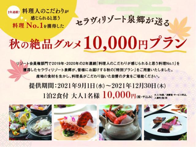 ★★秋の絶品グルメ★★ 10,000円プラン 2021