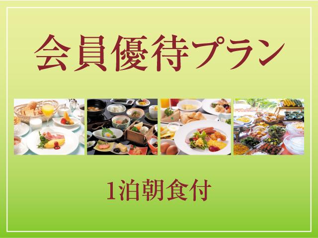 【会員優待】 朝食付プラン 2017