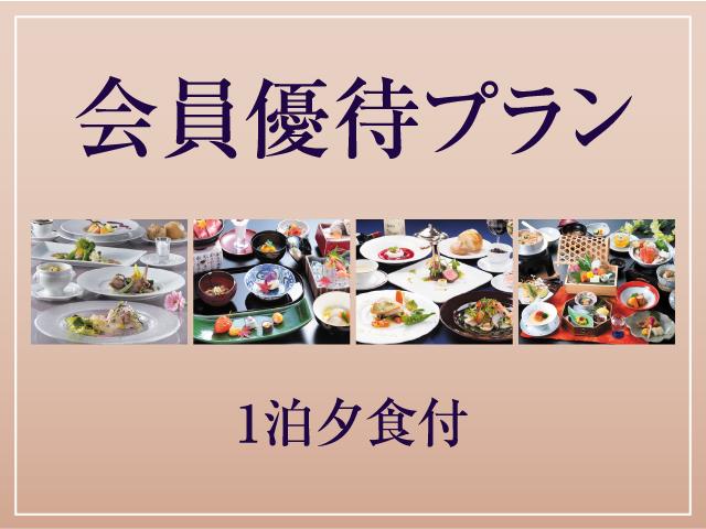 【会員優待 夕食付】 グレードアップ夕食プラン 2018