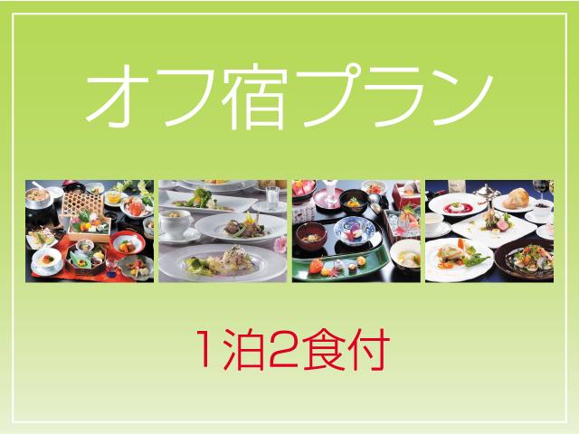 【オフ宿】充実オフプラン ~レストラン~ 《部屋タイプ確約なし》 2019