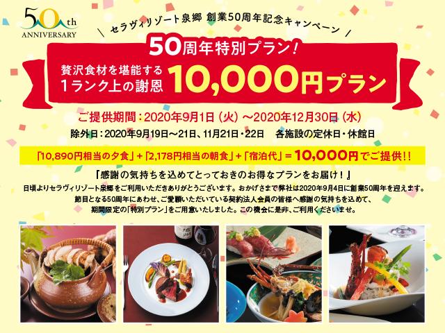 【創業50周年記念!】贅沢食材を堪能する  1ランク上の謝恩10,000円プラン 2020