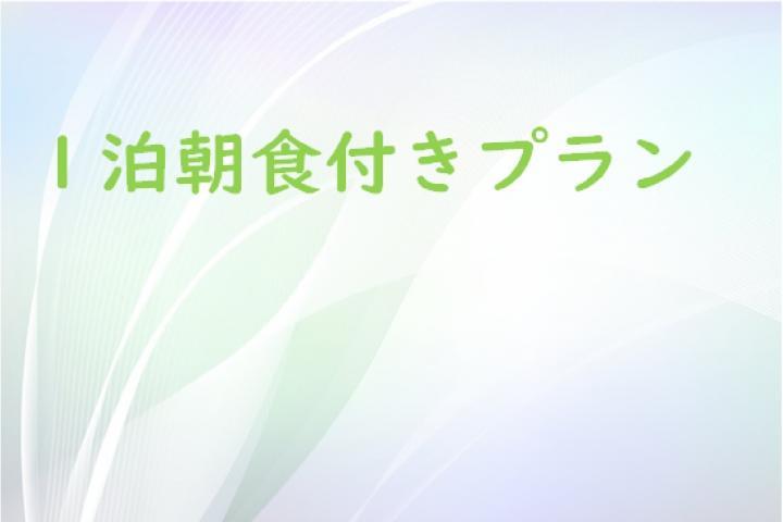 【Aシーズン】 1泊朝食付プラン 2021