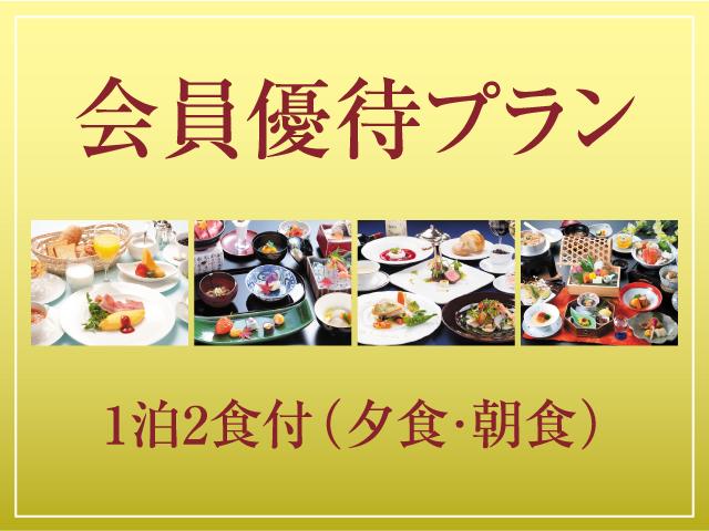 【会員優待】 通常プラン ~レストラン~ 2018