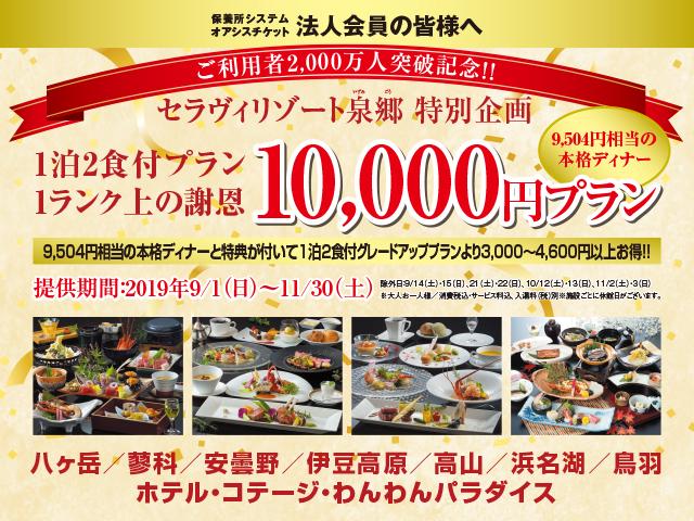 ◇【ご宿泊者数2000万人突破記念!】 特旅キャンペーン☆1ランク上の謝恩10,000円プラン 2019