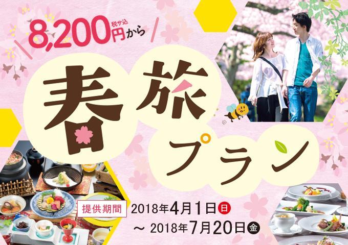 【*♪春旅プラン♪*】1泊2食付き通常プラン『洋食』+『チョイスデザート1品』 2018