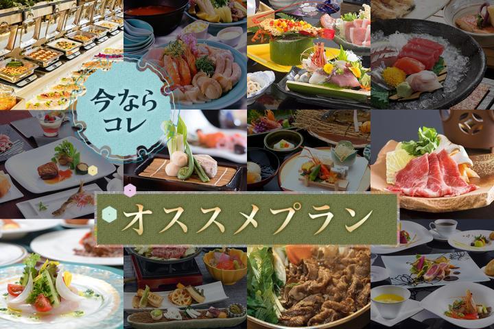 【見つけたらお得!】1泊2食付き 伊豆の恵み本格フレンチプラン 2018