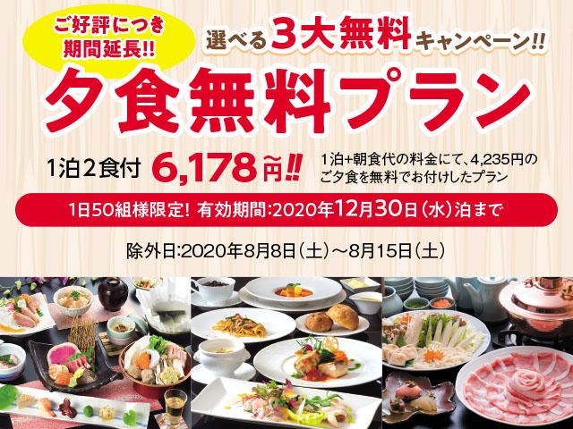 ご好評につき期間延長!選べる3大無料キャンペーン 【夕食無料プラン】 2020
