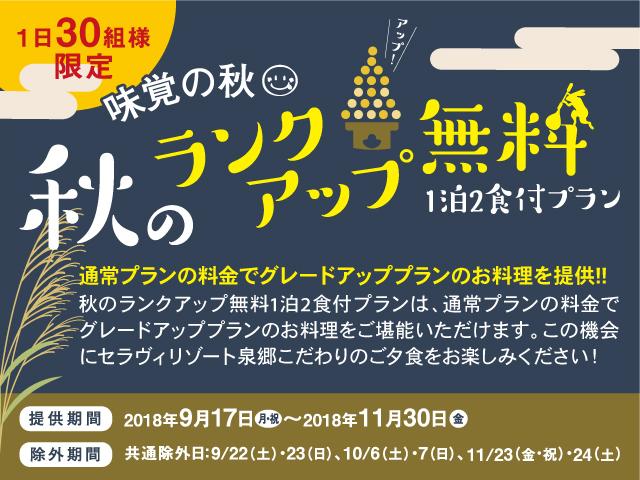 秋のランクアップ無料1泊2食付きプラン ~フレンチ~ 2018