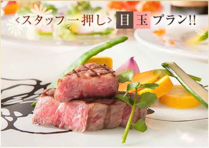 肉汁溢れる『松阪牛』と新鮮野菜を召し上がれ♪『松阪牛しゃぶしゃぶ』プラン 2020