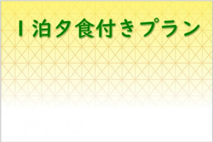 【Aシーズン】 1泊夕食付き 通常プラン 2021