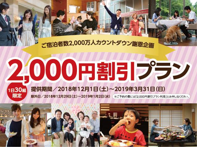 【1日30組限定!】『2,000円割引』 お手軽プラン 2018