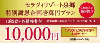 《好評につき第2弾》【※※特別謝恩企画!!※※】 壱萬円プラン