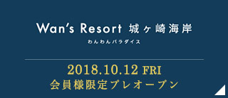 "Wan's Resort 城ヶ崎海岸 ""会員様限定""プレオープン!"
