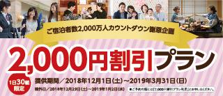 【1日30組限定!】2,000円割引プラン