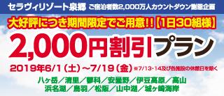 好評につき第2弾☆ 【1日30組様限定】『2,000円割引』プラン!