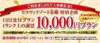 ご宿泊者数2000万人突破記念☆特旅キャンペーン