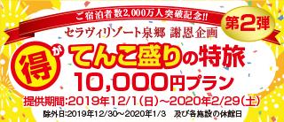 ご宿泊者2,000万人突破記念☆ 第2弾!特旅キャンペーン