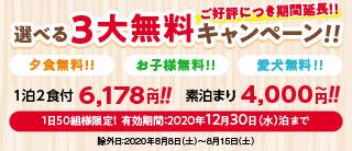 【1日50組様限定】選べる3大無料キャンペーン☆