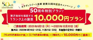 【☆創業50周年☆】記念宿泊プラン① 謝恩『10,000円』プラン