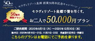 【☆創業50周年☆】記念宿泊プラン② 『贅を尽くす』プレミアムプラン