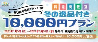 【◇創業50周年◇】謝恩特別プラン 冬の逸品付き『10,000円』プラン