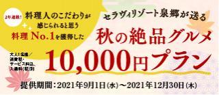 ◆こだわり抜いた自慢のご夕食!『秋の絶品グルメ』10,000円プラン